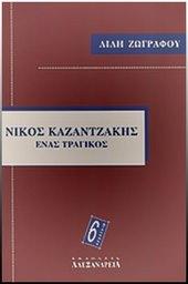 Λιλή Ζωγράφου Νίκος Καζαντζάκης ένας τραγικός